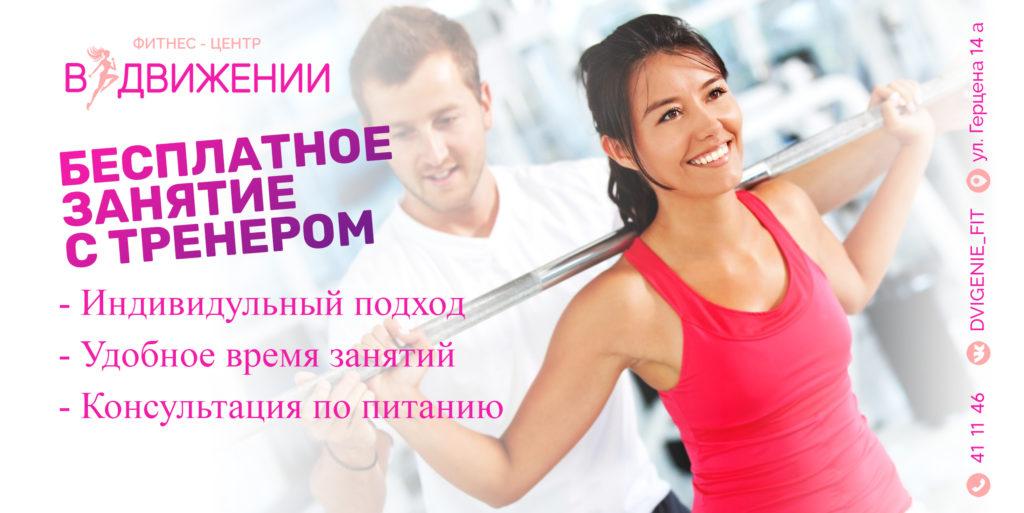 """1 бесплатное занятие с тренером с тренером в фитнес-клубе """"В Движении"""""""